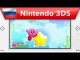 Kirby на Nintendo 3DS - Trailer (Nintendo 3DS)