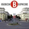 Обовсем в Борисове