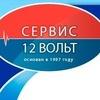 Автоэлектрик Ставрополь! Сервис 12 Вольт!