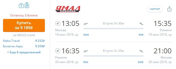 Чартеры из Москвы в Калабрию или Римини от 6600 рублей за билеты туда - обратно с багажом