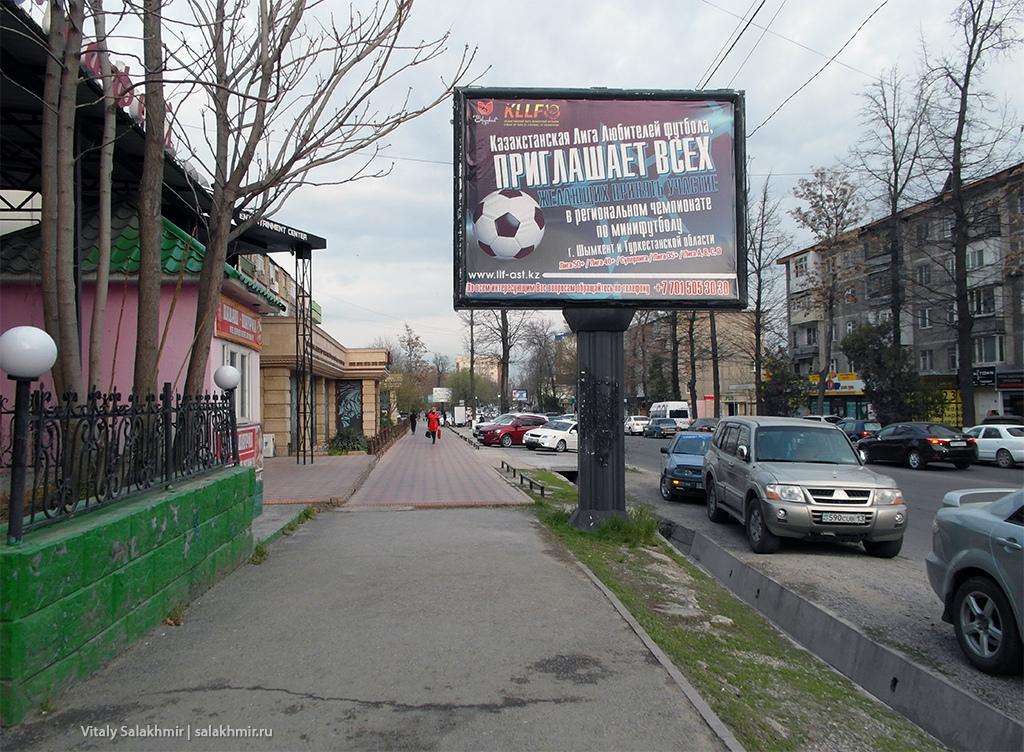 Тротуар на улице Туркестанской, Шымкент 2019