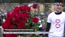 Новости на Россия 24 Девушек согревали подарками по всему миру