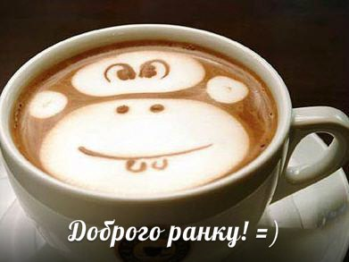 картинки доброго ранку гарного дня
