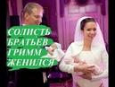 Музыкант Братьев Гримм женился