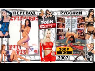 🔞 stripped: ava rose [2007] 🔞