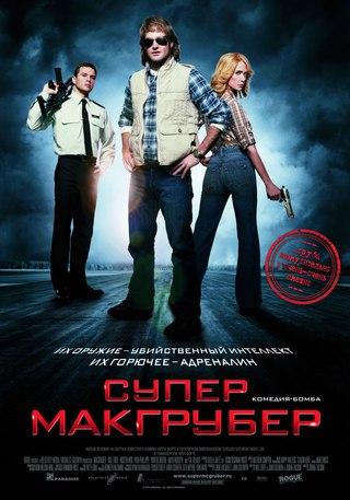 СуперМакГрубер (2010)