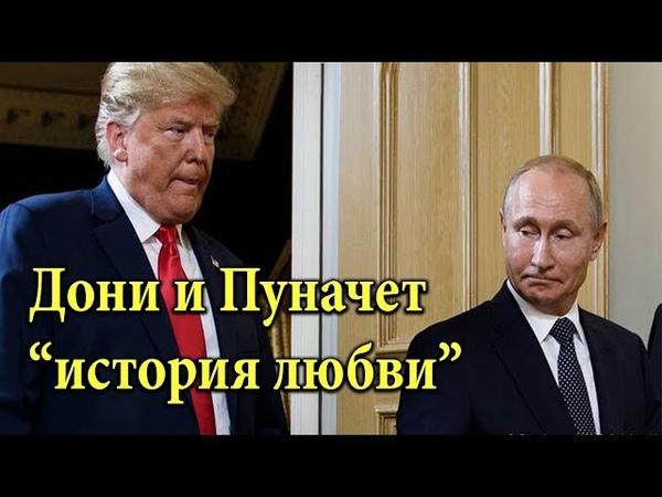 ИМПИЧМЕНТ ТРАМПУ ИЛИ НОВЫЕ САНКЦИИ ПУТИНУ