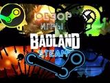 Обзор Игры BADLAND ПК Версия Steam Official