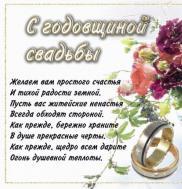 С годовщиной свадьбы