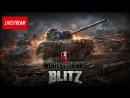 World of Tanks Blitz Пытаемся тащить №29