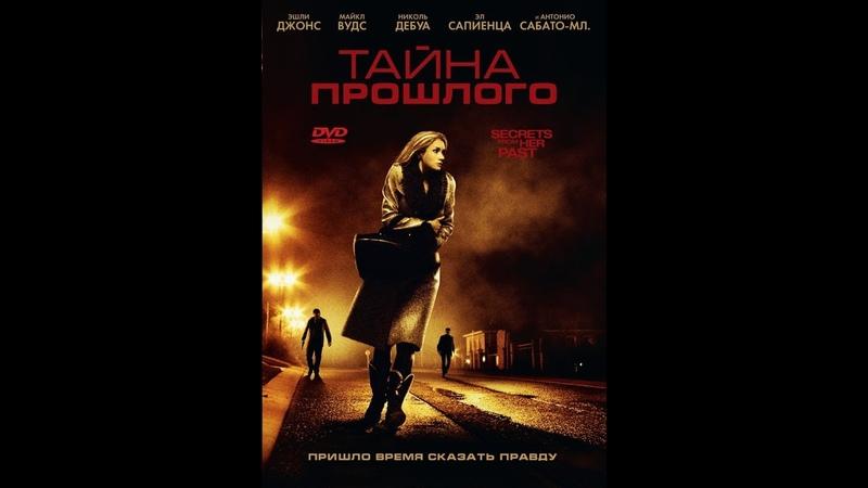 Тайна прошлого (2011) триллер, детектив, пятница, кинопоиск, фильмы ,выбор,кино, приколы, ржака, топ