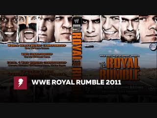 [#My1] ВВЕ Роял Рамбл 2011 HD