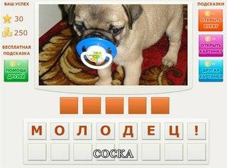 Ответы на игру телепат в вконтакте