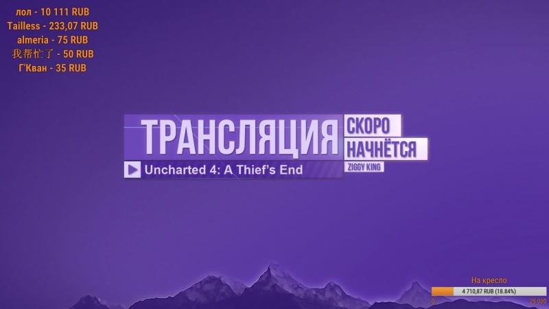 Братья Олесь и Геннадий Форточкины ► Uncharted 4: A Thief's End 3