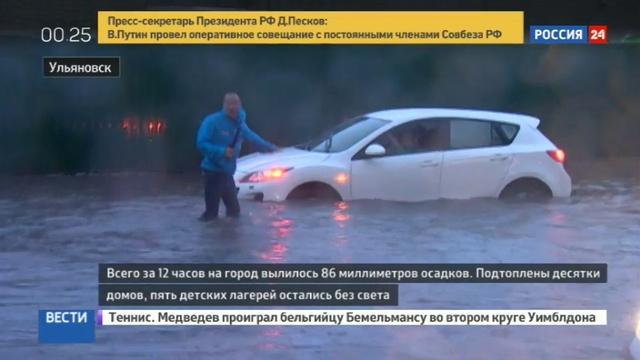 Новости на Россия 24 • Режим ЧС в Ульяновске: за 12 часов выпала полуторамесячная норма осадков