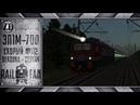 ЭП1М-700 со скорым поездом №112 Москва - Круглое Поле ► ZDSimulator ◄ Маршрут Вековка - Сергач