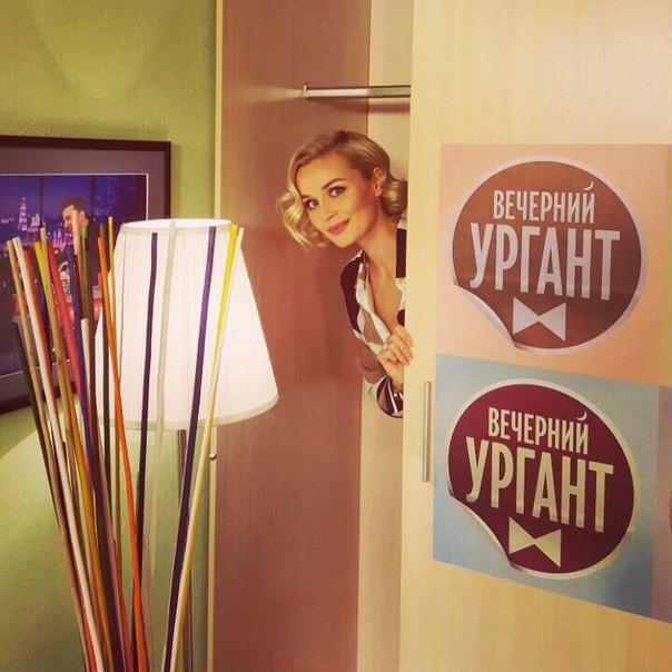 Смотрим сегодня «Вечерний Ургант» и наслаждаемся эфиром с Полиной. Первый канал в 23:40.