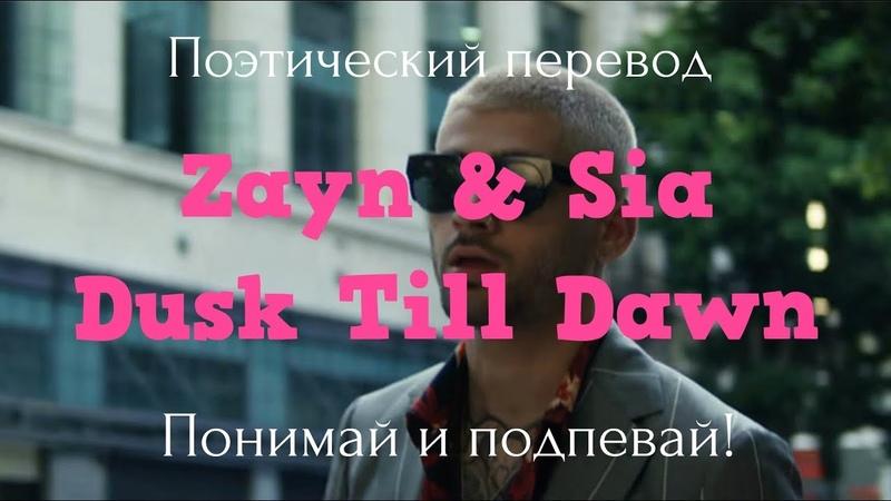 Zayn Sia Dusk till Dawn ПОЭТИЧЕСКИЙ ПЕРЕВОД песни на русский язык