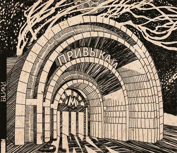 Дебютный EP группы БLИКИ (ex-ОНИ) - Привыкай (2013)
