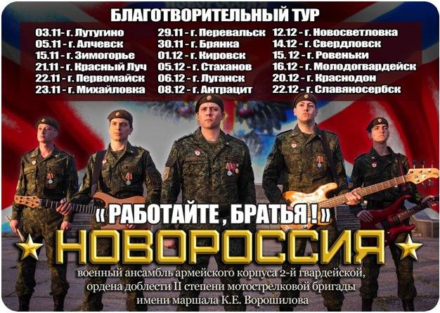 """Ансамбль """"Новороссия"""" отправляется в благотворительный тур по ЛНР"""