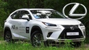Новый Lexus по цене Hyundai Обзор и тест драйв Lexus NX200