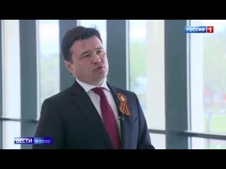 Губернатор Подмосковья Воробьёв А.Ю. (о штрафах за маски с 12 мая)