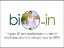 Bio-in - пробиотик 5-го поколения представляет Пшенникова Т В