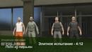 Ограбление The Prison Break, Элитное испытание, время - 4:12 (PS3)