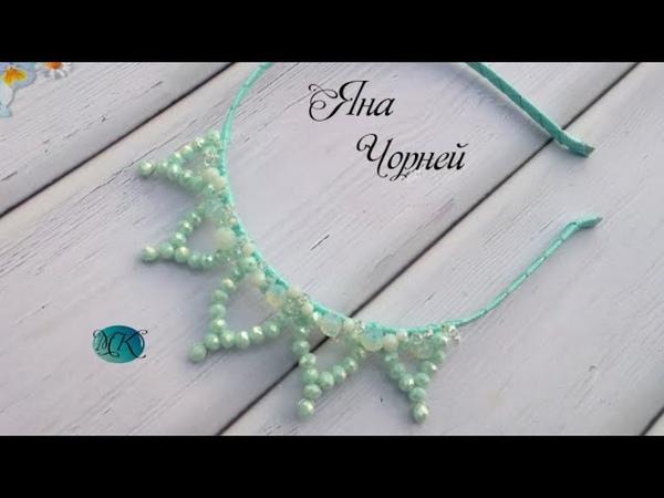 Корона из бусин , мк / Corona de cuentas /Crown of beads