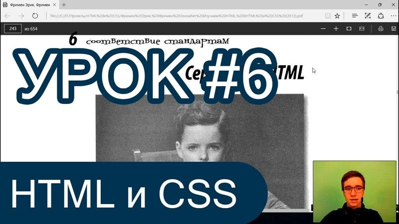 XHTML и XML? l Обучение по книгам l RostAcademy