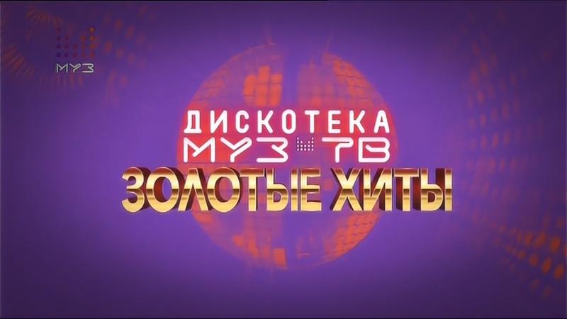 Золотые хиты. Дискотека МузТВ (21.04.2019 / IPTV)