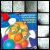 Флэшбук - Опасайтесь воздушных шаров