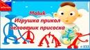 Человечик присоска Moluk покоряет интернет | Игрушка прикол растягивающийся человечик 133
