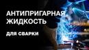 💥 Антипригарная жидкость для сварки АРТ СВАРКА Сварочное оборудование Набережные Челны