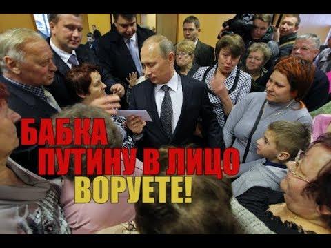 БАБКА ПУТИНУ В ЛИЦО ВОРУЕТЕ!