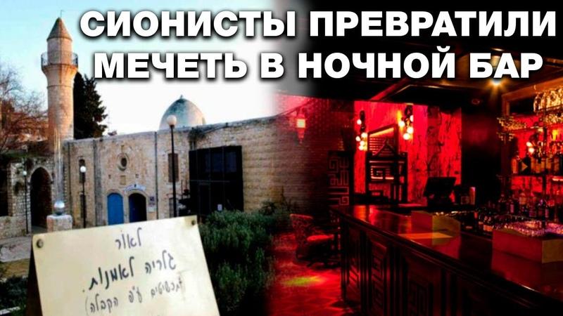 Сионисты превратили мечеть в ночной бар!