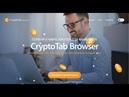 Cryptobrowser - бесплатные биткойны каждый день