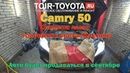Camry 50 Замена ламп головного света КСЕНОН