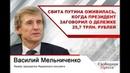 ВасилийМельниченко Свита Путина оживилась, когда президент заговорил о дележке 25,7 трлн. рублей
