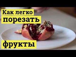 Как легко резать и чистить фрукты (апельсин, гранат, киви)