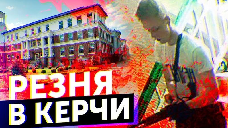 ТЕРАКТ В КЕРЧИ / ЧТО НА САМОМ ДЕЛЕ ПРОИЗОШЛО?!