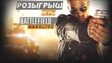 Конкурс на аккаунт с игрой Battlefield Hardline