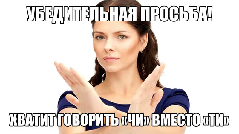 ТИ ДА?