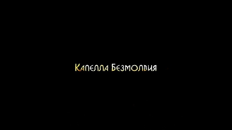 Капелла Безмолвия - Трейлер (2019)