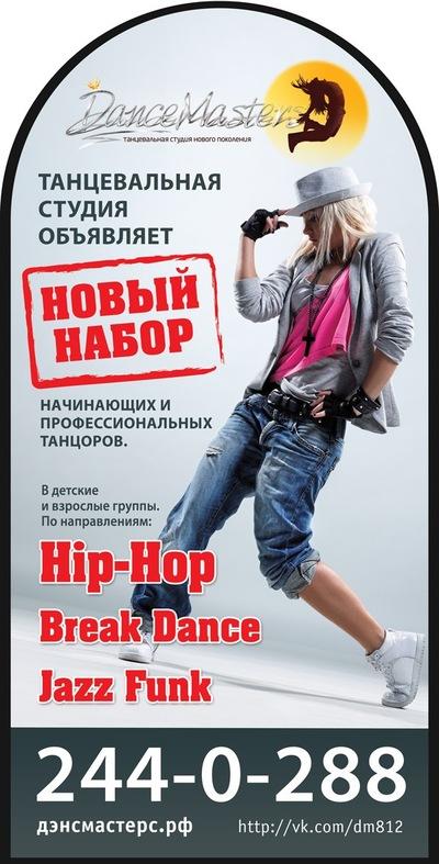 Танцевальная Dancemasters