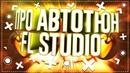 FL STUDIO - ПРОФЕССИОНАЛЬНЫЙ АВТОТЮН ГДЕ СКАЧАТЬ АВТОТЮН AUTOTUNE FL STUDIO КАК СДЕЛАТЬ АВТОТЮН