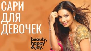 Как сделать сари! Как надевать сари девочкам! How to wear saree