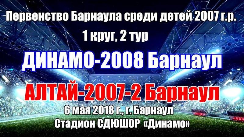 Первенство Барнаула 3. Динамо-2008 (Барнаул) - Алтай-2007-2 (Барнаул) (06.05.2018)