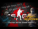 Клиника Live №210 | Играем с подписотой в Counter-Strike Global Offensive
