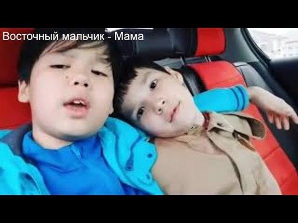 Песня восточного мальчика - Мама (Покорила весь Интернет)